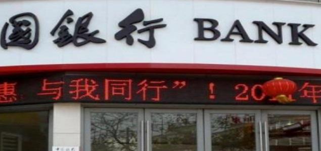 banco de china.jpg